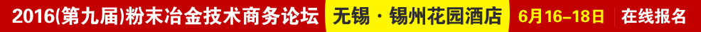 2014粉末冶金技术商务论坛